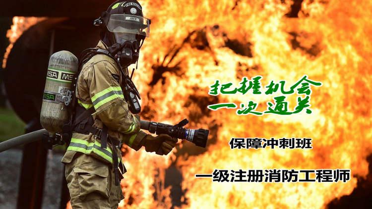 【消防工程师】一级注册消防工程师保障冲刺班讲座全套