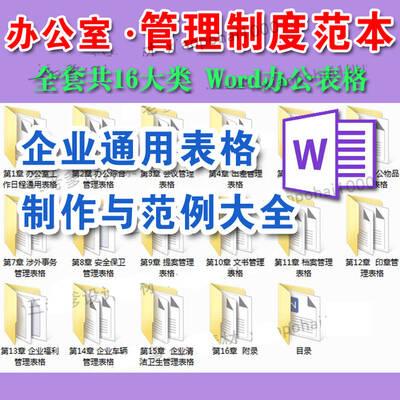 【淘宝数据包】办公室管理制度范本 公司常用word表格文件模板素材