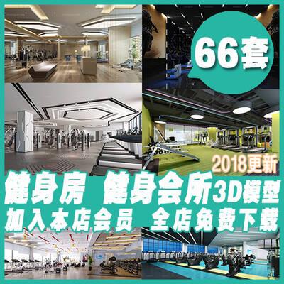 【淘宝数据包】健身房3dmax模型素材 休闲娱乐健身器材现代健身会所3d模型源文件