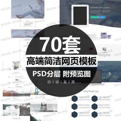 【淘宝数据包】欧美高端网页设计模板网站UI素材国UE欧美扁平化PSD分层PS源文件