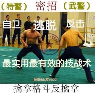 (特警)密招-擒拿格斗反擒拿 逃脱 反击自卫防身术 视频教程大全(tbd)