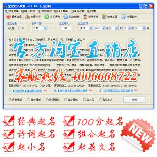 【三皇冠】宝宝取名软件(最新版) 起名软件官方正版直销 买1送25