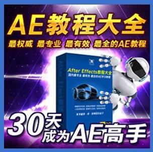 AE 中文视频自学教程全集 送AE素材+模板+最全插件 CS4/5/软件