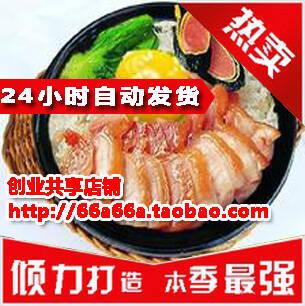 广东煲仔饭技术配方资料 高级烹饪技师制作详解 砂锅数码煲仔饭(tbd)