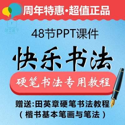【淘宝数据包】快乐书法硬笔教学课件少儿童美术培训班教案视频教程资料 48课PPT