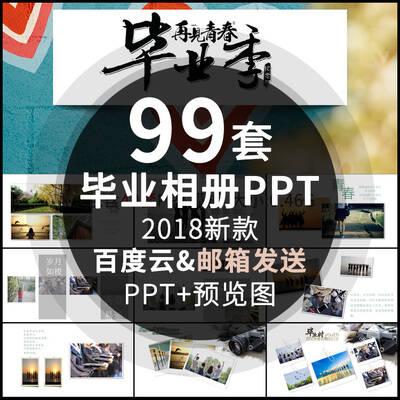 【淘宝数据包】毕业季电子相册PPT模板 大学生纪念册至青春动态静态模板幻灯片
