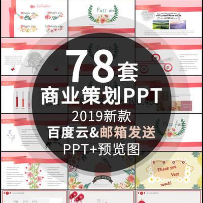 【淘宝数据包】创业融资商业计划书ppt模板 创业营销策划方案项目PPT模板幻灯片