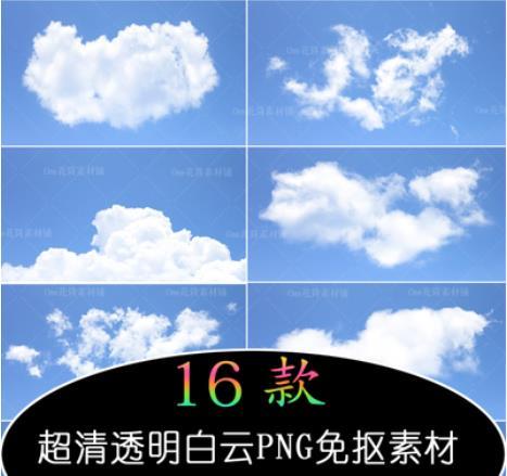 【淘宝数据包】超清透明背景白云天空独立云彩云朵云层PNG免抠PS后期合成素材