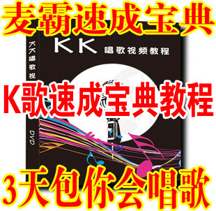 k歌速成宝典教程 学唱歌教程视频 ktv麦霸软件 三天学会唱歌