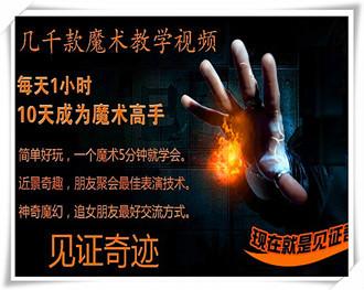 【魔术教学大全】近景 硬币 纸牌 扑克 预言 橡皮筋 把妹极品魔术教程