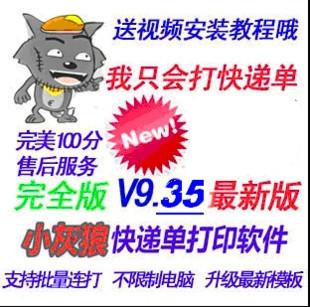 小灰狼快递单打印软件V9.35联打批量2013版 可换电脑