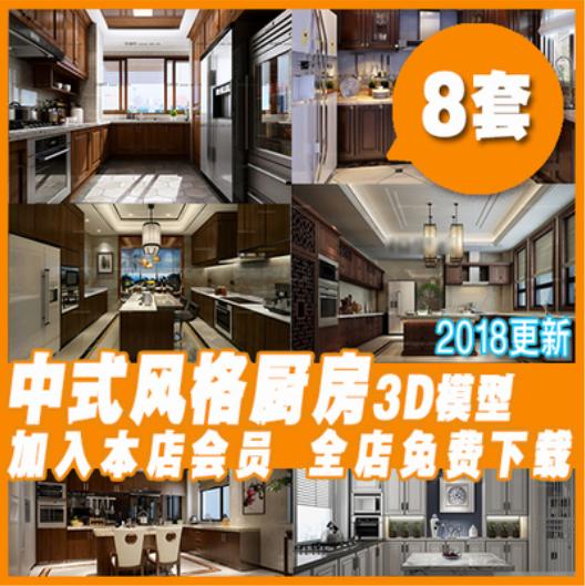 新中式风格厨房3dmax模型源文件 家装古典中式厨房橱柜3d模型素材