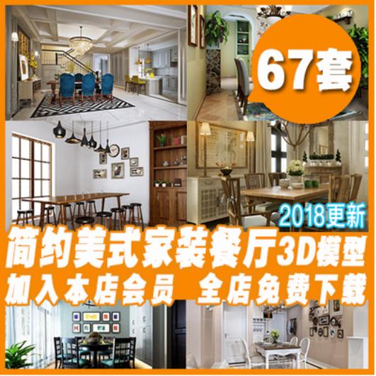 简约美式风格餐厅3dmax模型 家装别墅小美式餐厅3d整体模型素材