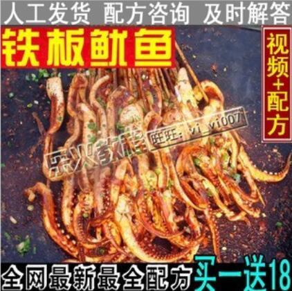 铁板鱿鱼视频教程 配方小吃技术 秘方做法 烤味鱿鱼 烧烤酱汁制作