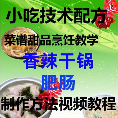 香辣干锅肥肠制作教学视频