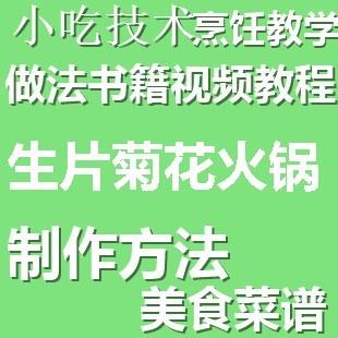 生片菊花火锅制作教学视频