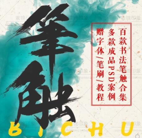 PS毛笔字体笔画偏旁矢量设计素材溅墨笔触书法墨迹中国风水墨笔刷