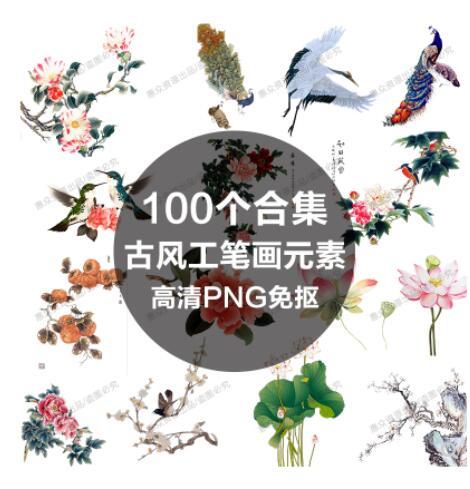 中国风工笔画牡丹梅花鹿仙鹤花卉PNG免抠高清平面设计ps图片素材