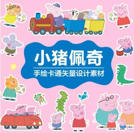 手绘卡通可爱小猪佩奇图案手帐儿童插画海报矢量设计素材