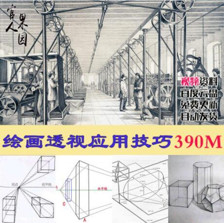 速描透视技法使应用技巧 美术绘图画设计视频教程资料素材390M