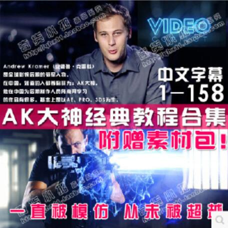AE高级实例教程 AK大神中文字幕1-158集 VideoCopilot AE素材包