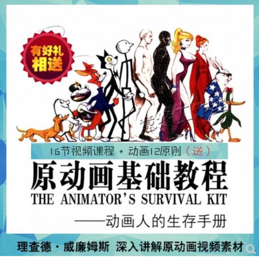 动画师生存手册动画制作素材定格动画设计艺术插画师视频教程