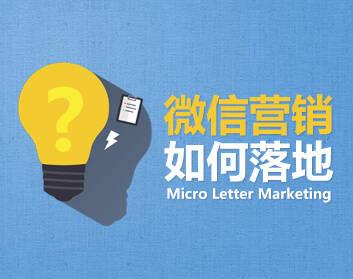 【微信营销攻略】微信营销如何落地